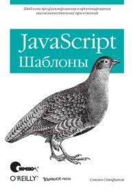 Обложка книги «JavaScript. Шаблоны»