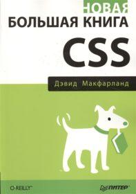 Обложка книги «Новая большая книга CSS»