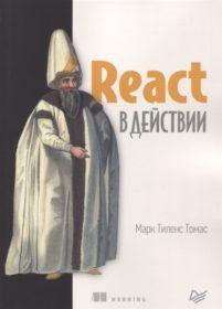 Обложка книги «React в действии»