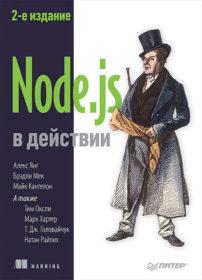 Обложка книги «Node.js в действии»
