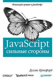 Обложка книги «JavaScript: cильные стороны»