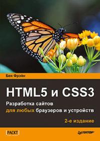 Обложка книги «HTML5 и CSS3. Разработка сайтов для любых браузеров и устройств»
