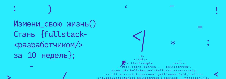 Логотип «Интенсив «Fullstack-разработчик. JavaScript»»