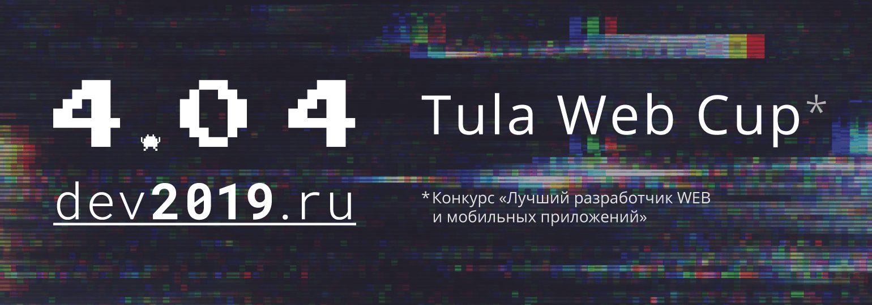 Логотип «Хакатон Tula Web Cup 2019»