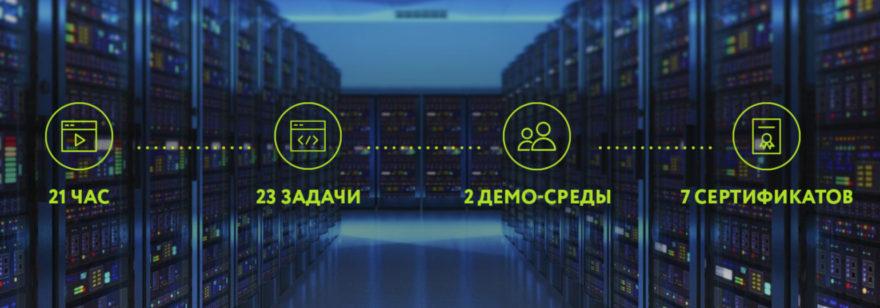 Обложка: Профессия «Школа современного ИТ-администратора»