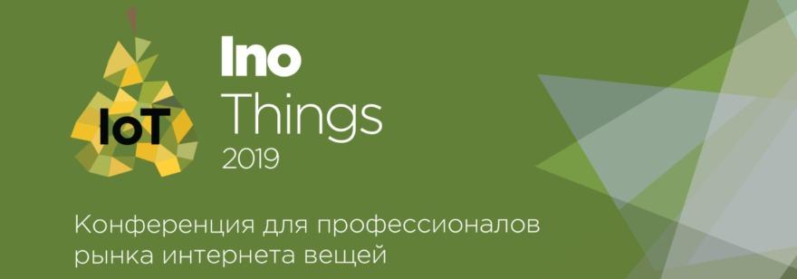 Конференция InoThings Conf 2019