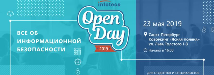 InfoTeCS Open Day