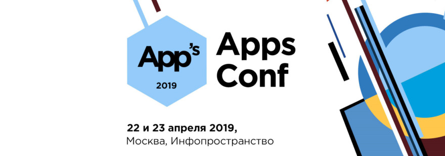 AppsConf Moscow 2019
