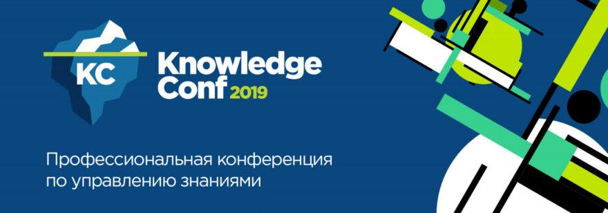 Knowledge Conf 2019
