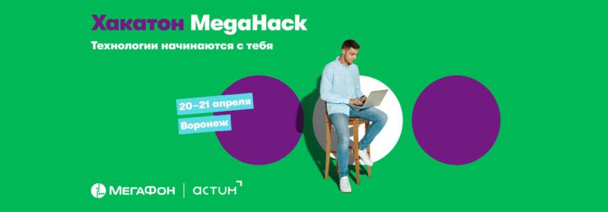 MegaHack Воронеж