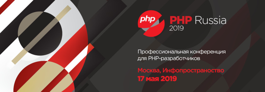 PHP Russia 2019