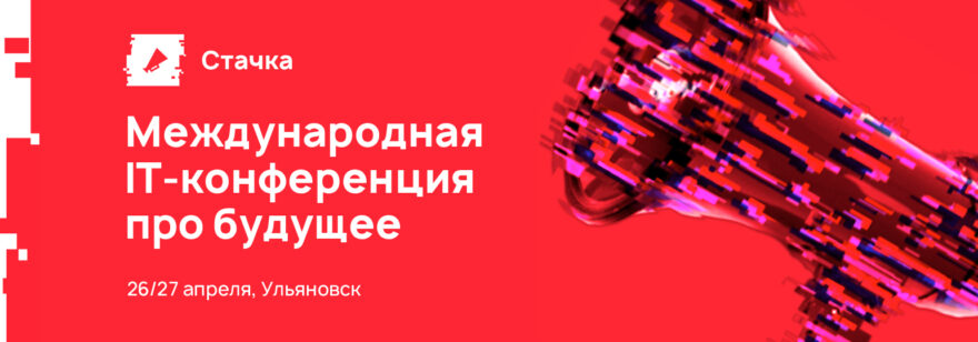 VIII Международная IT-конференция «Стачка-2019»