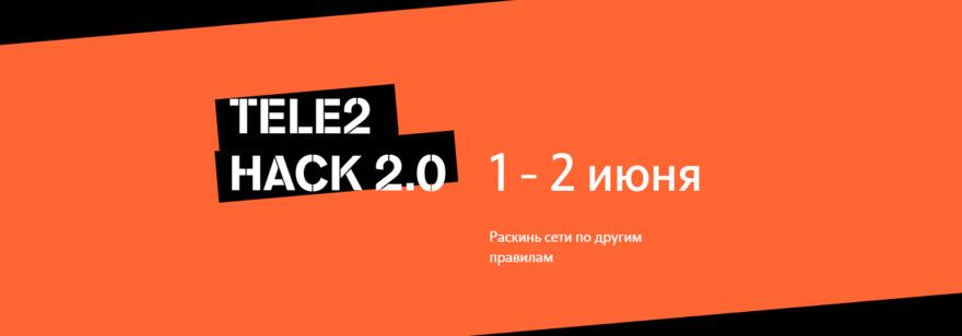 TELE 2 HACK 2.0