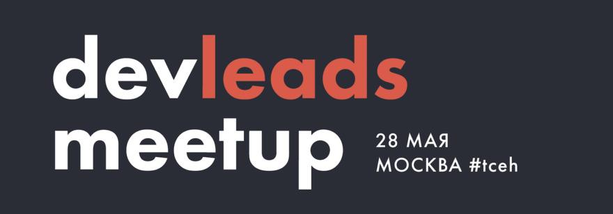 Devleads Meetup