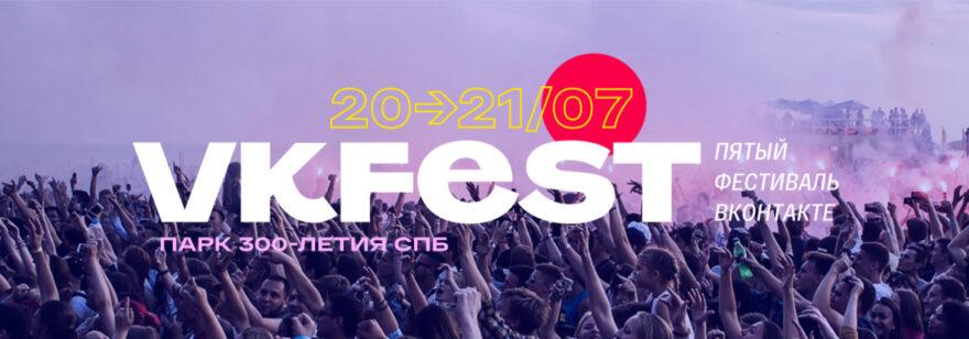 VK Fest 5