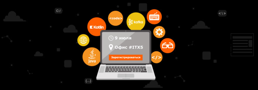 #ITX5 митап по Java