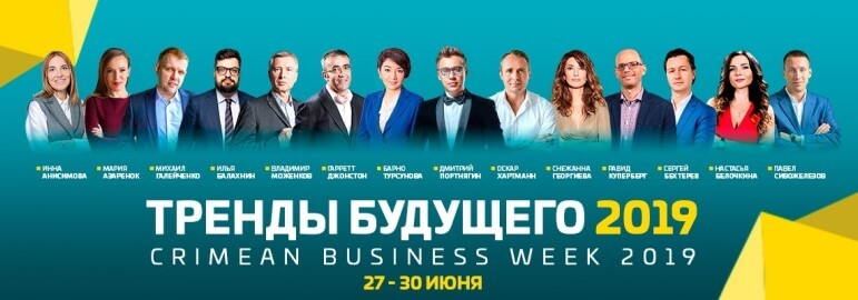 crimean business week 2019