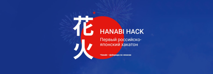 Hanabi Hack