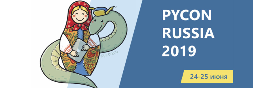 PyCon Russia 2019