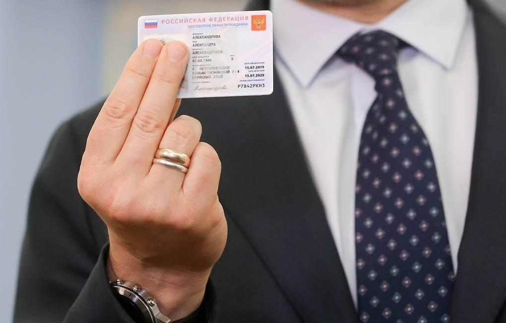 Пример паспорта гражданина РФ