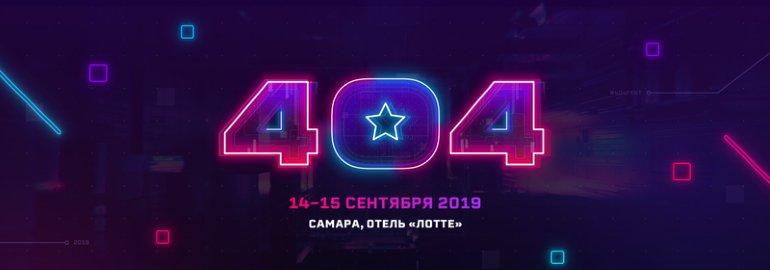 Логотип «404Fest 2019»