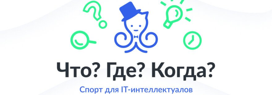 Интеллектуальный ИТ-вечер «Что? Где? Когда?»