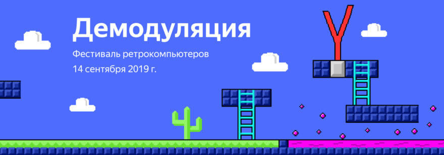 Обложка: Фестиваль ретрокомпьютеров «Демодуляция»
