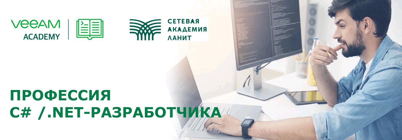 Логотип «Курс «Профессия C#/.NET-разработчика»»