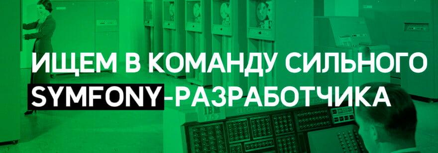 Symfony разработчик для AGIMA