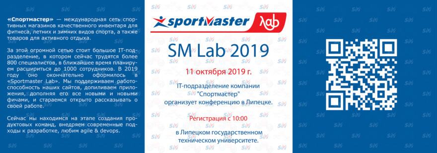 Обложка: Конференция SM Lab 2019