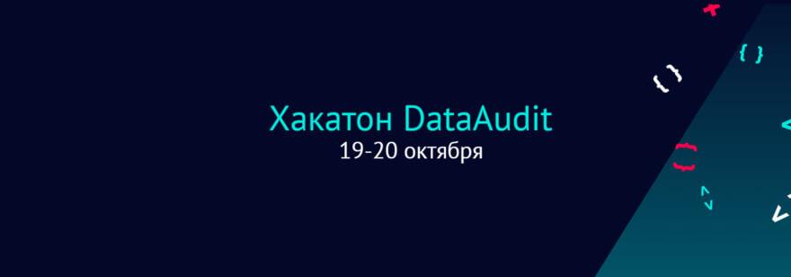 Обложка: Хакатон Data Audit