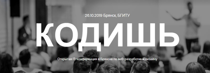Обложка: Конференция «КОДИШЬ»