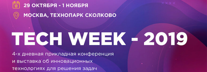 Обложка: Конференция RUSSIAN TECH WEEK 2019