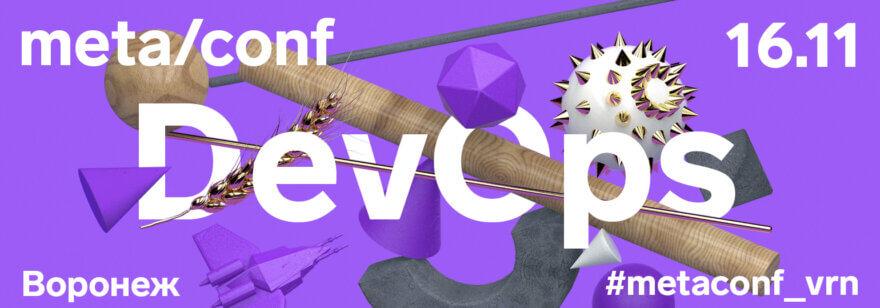 Обложка: Митап meta/conf DevOps