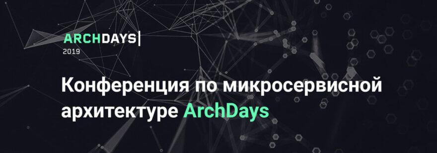 Обложка: Конференция ArchDays