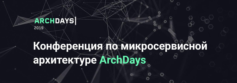 Логотип «Конференция ArchDays»