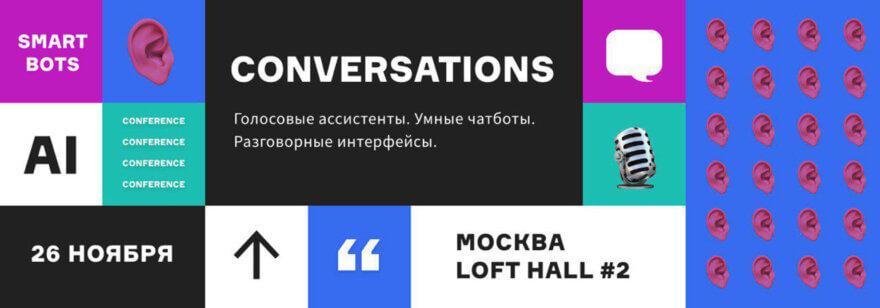 Обложка: Конференция Conversations 2019