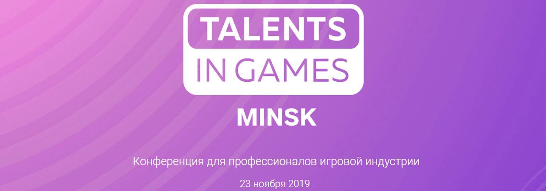 Логотип «Конференция Talents in Games Minsk»