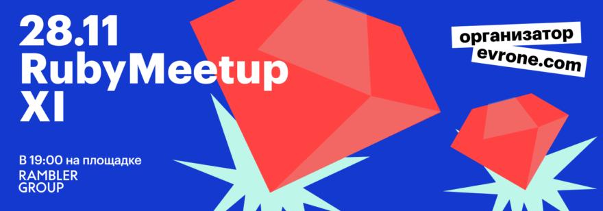 Обложка: Ruby Meetup #11
