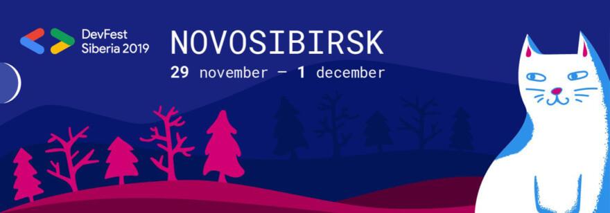 Обложка: Конференция DevFest Siberia 2019