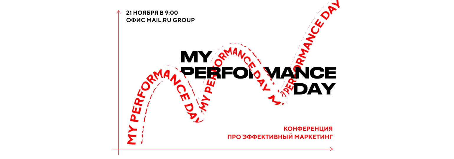 Логотип «Конференция myPerformance Day»