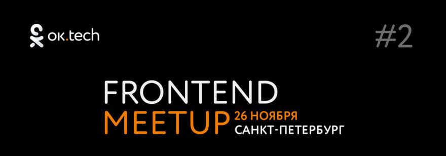 Обложка: ок.tech: Frontend Meetup #2