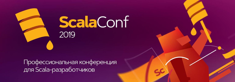 Логотип «Конференция ScalaConf 2019»