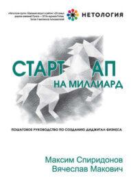 Обложка книги ««Стартап на миллиард», Вячеслав Макович и Максим Спиридонов»