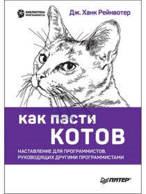 Обложка книги ««Как пасти котов. Наставление для программистов, руководящих другими программистами», Дж. Ханк Рейнвотер»