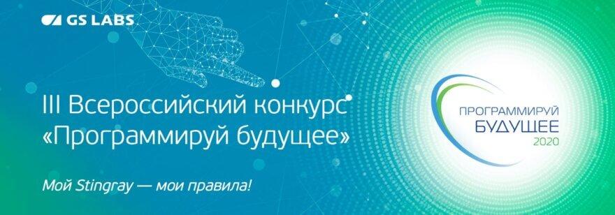 Обложка: III Всероссийский конкурс «Программируй будущее»