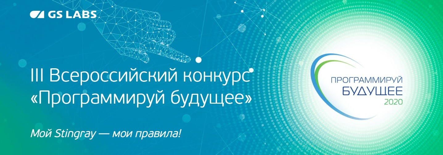 Логотип «III Всероссийский конкурс «Программируй будущее»»