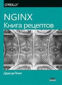 Обложка книги ««NGINX. Книга рецептов», Дерек Де Йонге»
