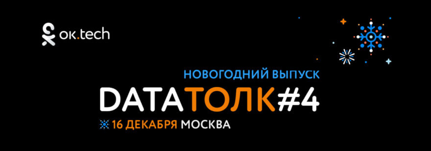 ok.tech Data Толк #4