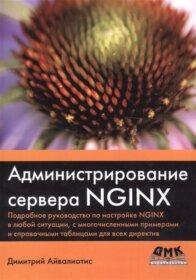 Обложка книги ««Администрирование сервера NGINX», Димитрий Айвалиотис»